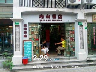 現存する内山書店(下見時に撮影)