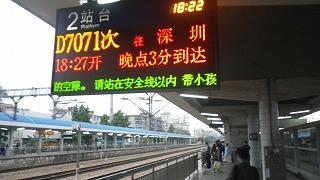 別の日 常平駅で3分遅れ到着の表示