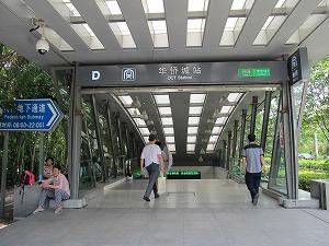地下鉄 華僑城駅出入り口