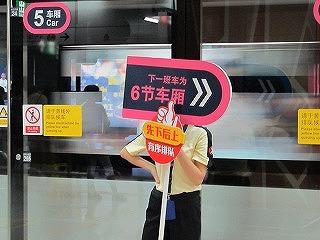 駅員の持つ看板