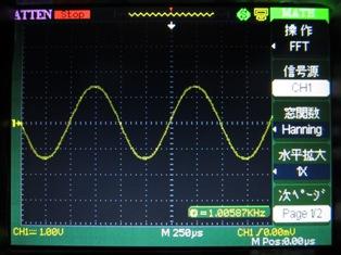 きれいな正弦波