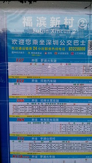 福濱新村②バス停の路線案内