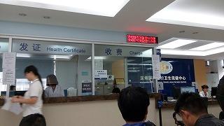 健康診断の受付