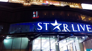 ショッピングセンター「星空広場」