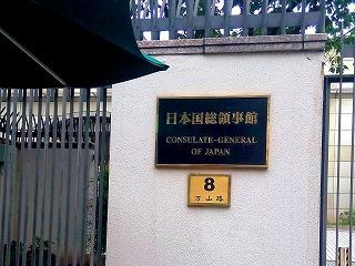 在上海日本国総領事館