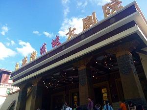 チベット族の劇場