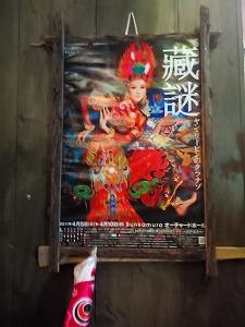 日本公演のポスター