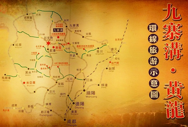 広域観光地図