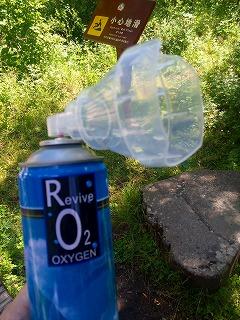 酸素缶吸入状態