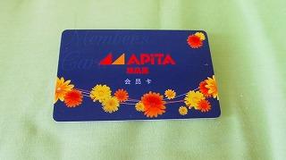 アピタの会員カード