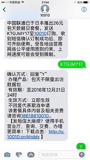 中国聯通のローミング申し込み画面