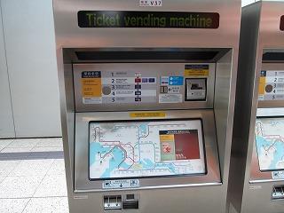MTRの切符自動販売機