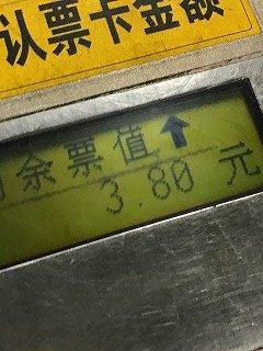 交通カード残額