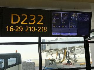 上海浦東空港第2ターミナル搭乗口