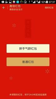 微信紅包 配り方を選択