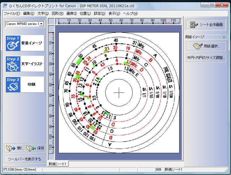印刷ソフト画面