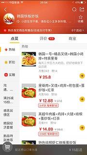 中国流出前サービス