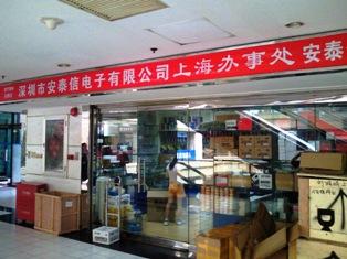 ATTENの店