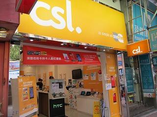 大失敗の香港SIM
