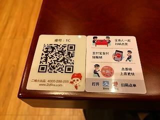 最新レストラン注文方法