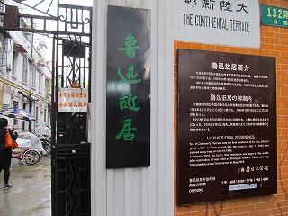 上海ガイドその2