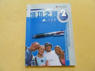 上海の中国語学習環境