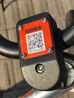 mobikeのQRコード