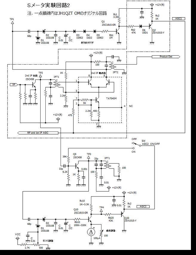 Sメータ専用IFアンプ回路を追加