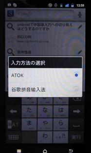 谷歌拼音輸入法をタップ