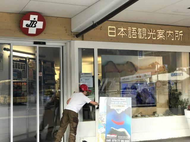 日本語観光案内所の写真