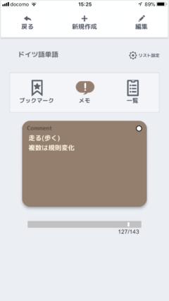 単語カードメモの写真
